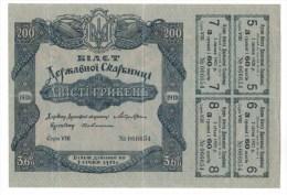 Ukraine // Ticket Keeps. Skarbnitsya 200 UAH - Ukraine