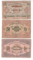 Azerbaijan // 250+500 25 000  Rubles - Azerbaïjan
