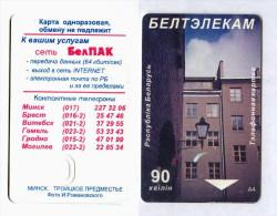 Belarus - 1998 Integral Manufactury Dummy, No Chip - Belarus