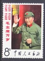 PRC 953  ** - Unused Stamps