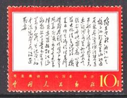 PRC 979  ** - Unused Stamps