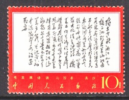 PRC 979  ** - 1949 - ... People's Republic