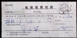 CHINA CHINE CINA  JIANGSU NANJING TELEGRAPH FEE RECEIPT - 1949 - ... People's Republic