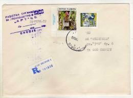 Yugoslavia Macedonia Skopje Registered Letter,used Stamps - Nature 1989 - 1945-1992 République Fédérative Populaire De Yougoslavie