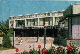 Palace Of Culture Cement Plant Workers - Shymkent - Chimkent - 1972 - Kazakhstan USSR - Unused - Kazakhstan