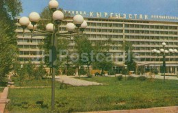 Hotel Kyrgystan - Bishkek - Frunze - Kyrgystan USSR - Unused - Kirghizistan