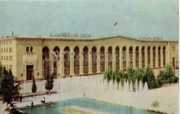 Administrative Building - Kirovabad - Ganja - 1974 - Azerbaijan USSR - Unused - Azerbaïjan