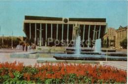 Lenin Palace - Fountain - Baku - 1976 - Azerbaijan USSR - Unused - Azerbaïjan