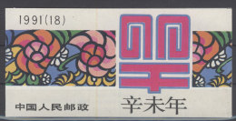 China MH Michel No. 2347 D ** postfrisch SB 18