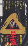 T�l�carte ancienne Japon / 110-5785 - Art Tradition Culture - Japan front bar phonecard / A