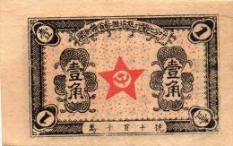 CHINE : Rare Billet Ancien.  Min Zhe Gan Province Soviet Bank Min Bei Department 1 Jiao  (unc) - Chine