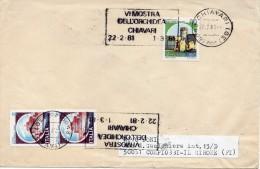 """1981 - Italie -  6eme Exposition De L´orchidée à Chiavari - """"VI MOSTRA DELL´ORCHIDEA CHIAVARI"""" Timbres N°1433 Et 1439 - 6. 1946-.. Republik"""