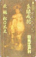 T�l�carte Japon HOLO 3 D - GEISHA - Femme Tradition - Japan hologram phonecard Telefonkarte girl - Frau TK 2147