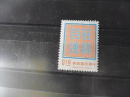 FORMOSE TIMBRE OU SERIE YVERT N° 929 - 1945-... République De Chine