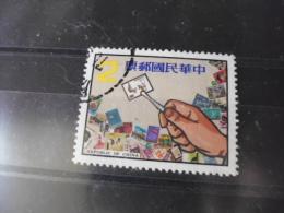 FORMOSE TIMBRE OU SERIE YVERT N° 1425 - 1945-... République De Chine