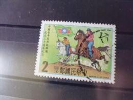 FORMOSE TIMBRE OU SERIE YVERT N° 1435 - 1945-... République De Chine