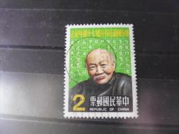 FORMOSE TIMBRE OU SERIE YVERT N° 1457 - 1945-... République De Chine