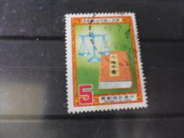 FORMOSE TIMBRE OU SERIE YVERT N° 1541 - 1945-... République De Chine