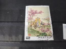 FORMOSE TIMBRE OU SERIE YVERT N° 1558 - 1945-... République De Chine