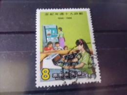 FORMOSE TIMBRE OU SERIE YVERT N° 1610 - 1945-... République De Chine