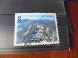 FORMOSE TIMBRE OU SERIE YVERT N° 1615 - 1945-... République De Chine
