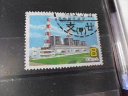 FORMOSE TIMBRE OU SERIE YVERT N° 1618 - 1945-... République De Chine