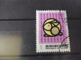 FORMOSE TIMBRE OU SERIE YVERT N° 1665 - 1945-... République De Chine