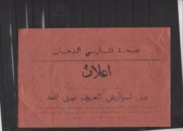 Publicité Papier à Cigarette Dans Une Langue Que Je Ne Connais ( Arabe ? ) Certainement Abadie Paris - Couleur : Orangée - Non Classés