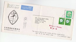 1988 JAPAN  ADVERT COVER From EVANGELIST ASSOC With BIBLE QUOTE To GB Airmail Label Religion Stamps - 1926-89 Emperor Hirohito (Showa Era)
