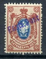 Estland Estonia Estonie Stamp 1919 Reval Tallinn Local Post OPT 15 Kop MNH - Estonia