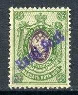 Estland Estonia Estonie Stamp 1919 Reval Tallinn Local Post OPT 25 Kop Signed MH - Estonia