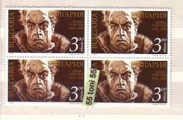 Bulgaria / Bulgarie   1994 Boris Christoff Opera Singer  1v.-MNH  Block Of Four - Chanteurs