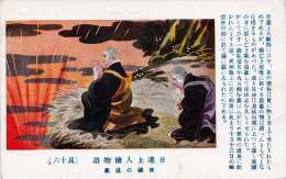 Japanische Künstlerkarte Um 1900 - Japan