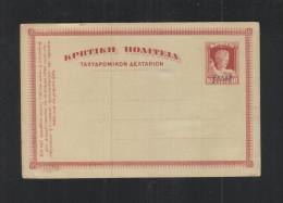 Crete Stationery Overprint Ellas Unused - Postal Stationery
