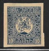 Georgia, Scott # 7 Mint Hinged St. George,  Imperf., 1919 - Georgia