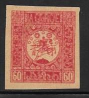 Georgia, Scott # 10 Mint Hinged St. George,  Imperf., 1919 - Georgia