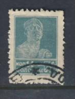 URSS 1923/35   YVERT  N°256  OBLITERE - 1917-1923 Republic & Soviet Republic