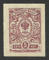 Russia, 5 K. 1917, Scott # 123, Mi # 67B, MH, Error. - 1857-1916 Empire