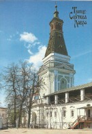 Z931 - POSTAL -  THE TRINITY - ST. SERGIY LAVRA - THE KALICHYA TOWER - Postales