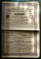 Obligation De La Compagnie Du Chemin De Fer Du Nord-Donetz. Russie Impériale. Petrograd 1914 - Chemin De Fer & Tramway