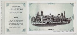 Machinery Hall,World Expo Chicago USA 1893,history Of World Exposition,CN 09 Expo 2010 Shanghai Advert Pre-stamped Card - 1893 – Chicago (Die Vereinigten Staaten)