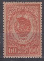 Russia SSSR 1946 Mi#1031 A Mint Hinge