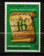 Maroc 1991 N° 1109 ** La Marche Verte, Sahara Occidental, Mauritanie, Cour De Justice, Parchemin, Armoiries, Espagne - Marokko (1956-...)