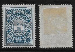 Russia - Zemstrvo - Kadnikov Ch. 21, Sch. 25, MH OG VF - 1857-1916 Empire