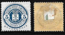 Russia - Zemstrvo - Kolomna  Ch. 29, Sch. 34, MH OG  VF - Zemstvos