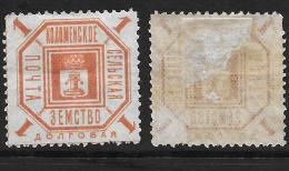 Russia - Zemstrvo - Kolomna  Ch. 34, Sch.40, MH OG  VF - Zemstvos