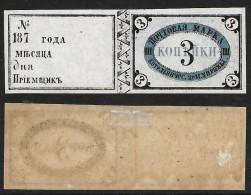 Russia - Zemstrvo - Kotelnich  Ch. 7, Sch.7, MLH OG  VF - 1857-1916 Empire