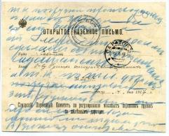 Russia 1917 Samara - Saratov Railway Committee On Mass Transportation WW1 - 1857-1916 Empire