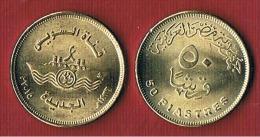 Egypt 50 Piastres 2015- Suez Canal - Egipto