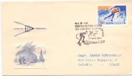 RUSSIA MOCKBA 1962   FDC  (F160061) - Pattinaggio Artistico